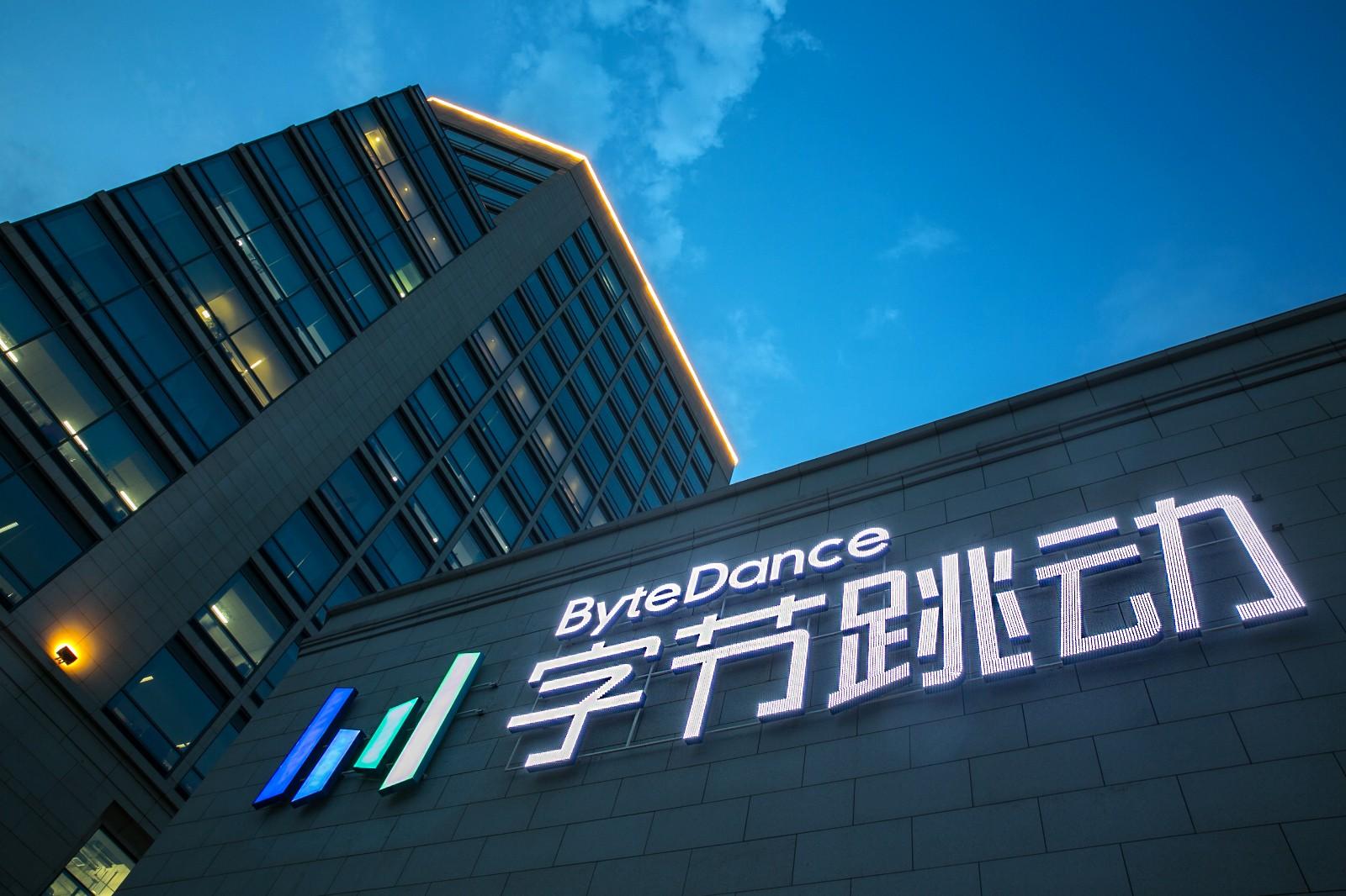 byte dance
