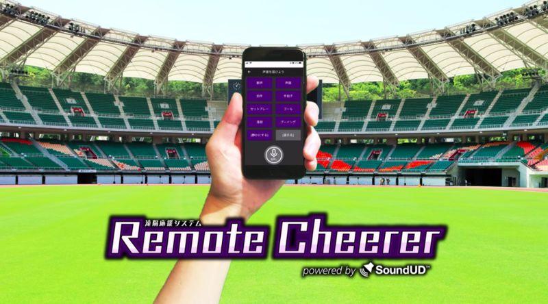 Remote Cheerer